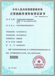 中辰城市治理专项普查软件