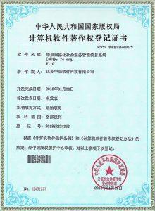 中辰网格化社会服务管理信息系统